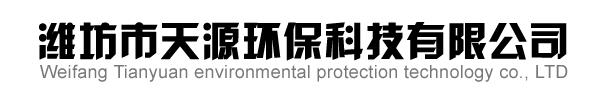 带式压滤机厂家_废水处理设备_固液分离设备「潍坊天源环保」